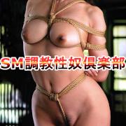 SM調教性奴倶楽部